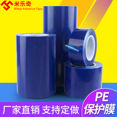Milage blue self-adhesive film PE tape 5cm wide*200m long Furniture and appliances aluminum steel plate stainless steel door and window refrigerator protective film aluminum alloy plate hardware glass transparent film