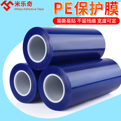 Miloqi blue self-adhesive film PE tape 30cm wide*200m long Home appliances easy to tear off scratch-resistant scratch-resistant stainless steel door and window refrigerator protective film aluminum alloy plate hardware glass transparent film