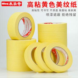 黄色高粘美纹纸批发分色纸和纸胶带