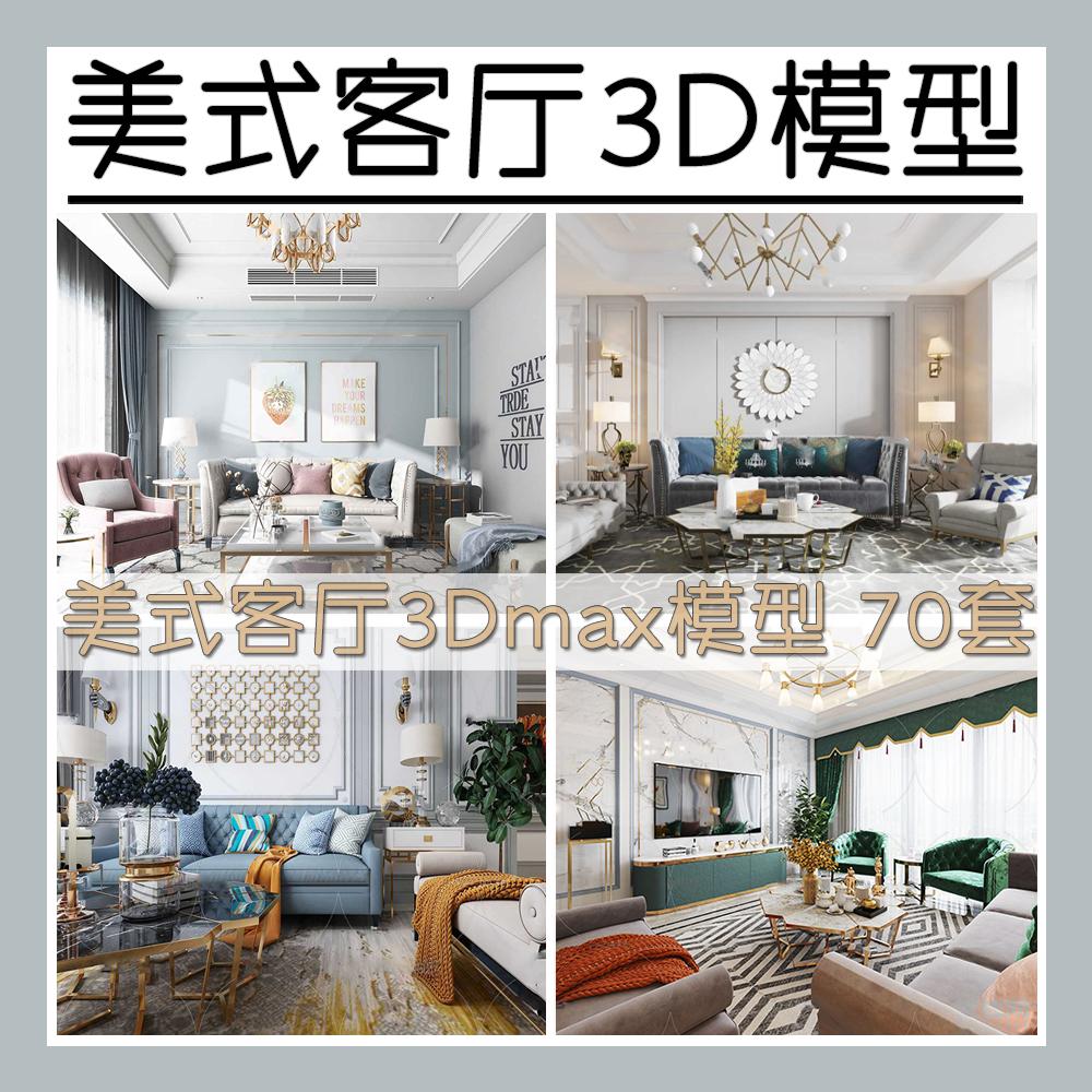 美式客餐厅3Dmax模型2019新品精品轻奢简美复古奢华家装模型素材