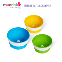 Munchkin Mackenzie kids' anti falling suction cup, baby auxiliary bowl, 3 suits