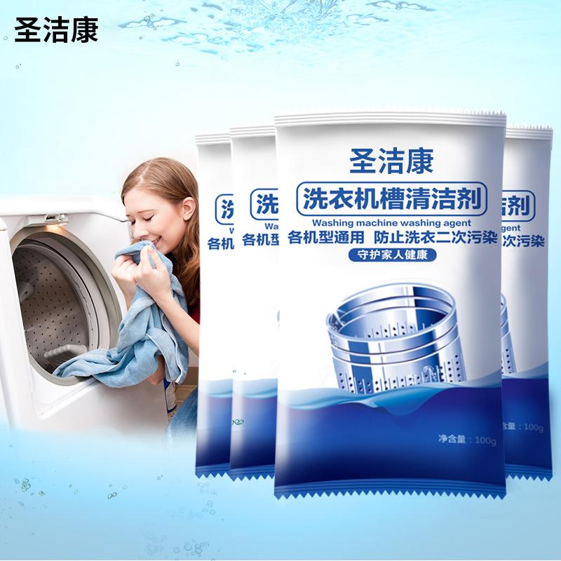 12月02日最新优惠圣洁康 洗衣机槽清洁剂洗衣机清洗剂全自动滚筒内筒波轮除垢剂4袋