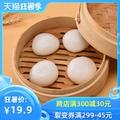 【缸鸭狗米馒头350g/10只】宁波象山酒酿发糕袋装方便早餐速冻