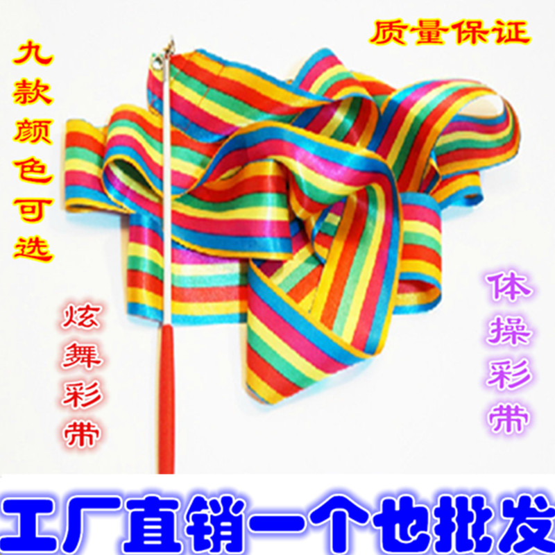 Искусство гимнастика цвета ленты оптовая торговля танец производительность реквизит танцы лента ребенок игрушка лента физическая культура статьи производительность