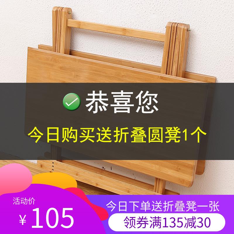 135.00元包邮楠竹桌子折叠的简易餐桌便携实木四方桌小户型家用饭桌学习桌包邮