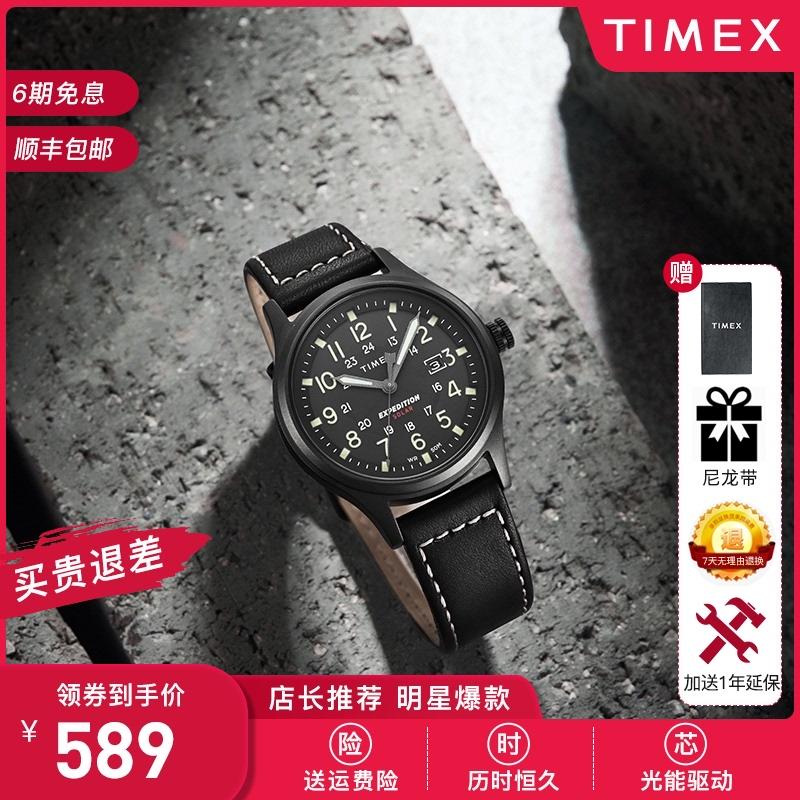 天美时官方旗舰店太阳能手表男学生简约运动户外休闲光能机芯腕表