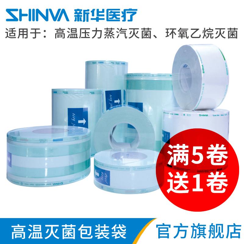 新华牌灭菌包装材料手术器械高温压力蒸汽环氧乙烷灭菌纸塑包装袋