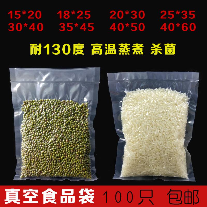 真空食品包装袋透明抽气自封口压缩袋子批发定做特产食物熟食粽子
