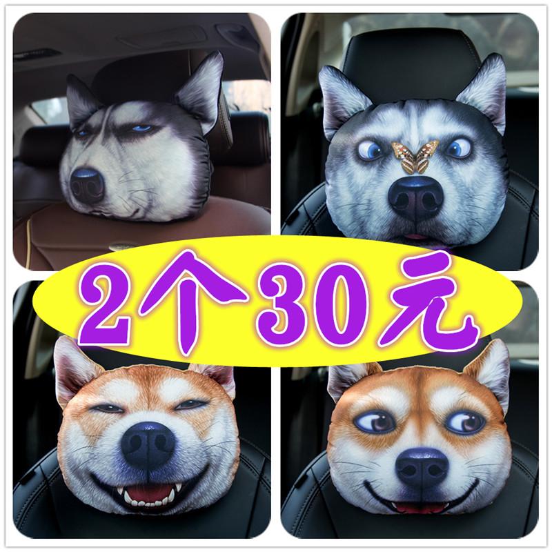 3D神烦狗汽车头枕护颈枕车用座椅车载护颈枕头四季卡通内饰用品