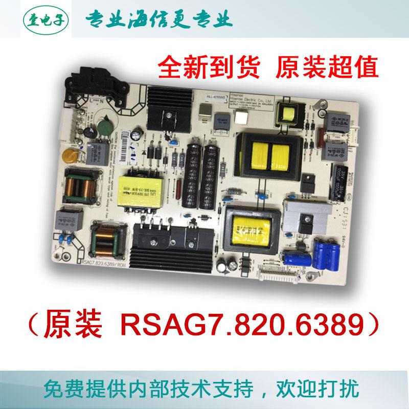 全新原装RSAG7.820.6389/ROH系列 LED49K300U电源板 49EC520UA