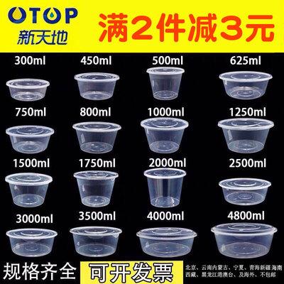 一次性餐盒圆形塑料外卖打包盒饭盒透明筷套装餐具碗加厚汤碗带盖