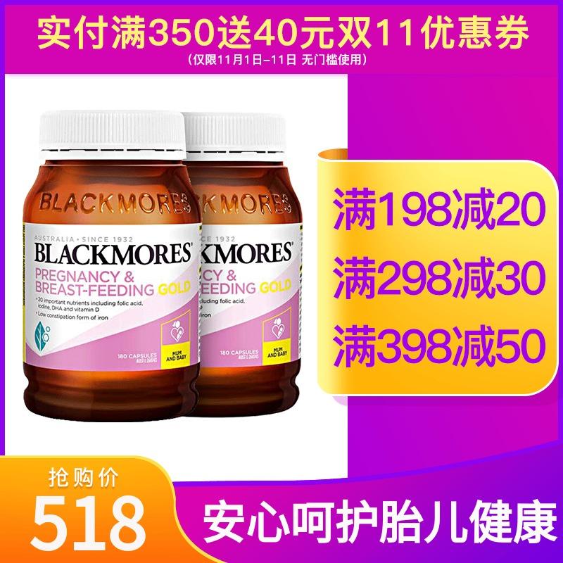 澳佳宝孕妇黄金素澳洲180粒*2瓶blackmores孕妇dha营养素备孕叶酸