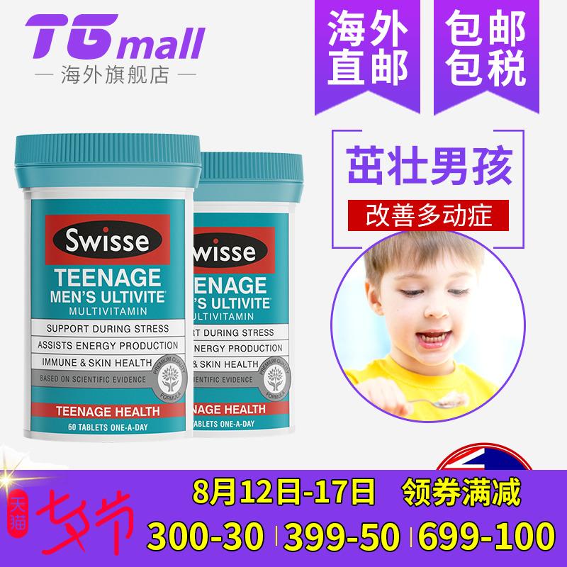 澳洲直邮Swisse 青少年复合维生素片60粒*2瓶男孩补脑益智/进口