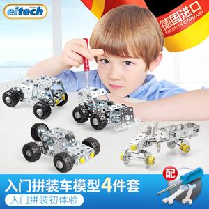 德国eitech儿童积木拼装玩具益智男孩乐高金属拆装汽车模型6-10岁