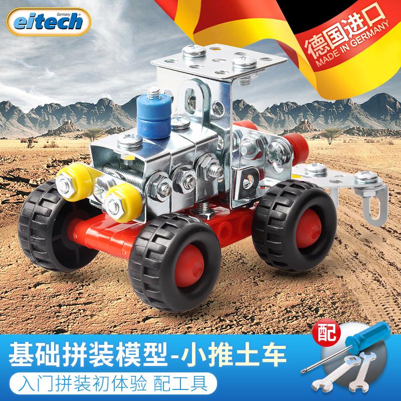 eitech爱泰德国原装进口入门金属拼装玩具模型小翻地车男孩6岁