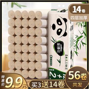 领3元券购买家用实惠装竹浆整箱批发无芯卷筒纸