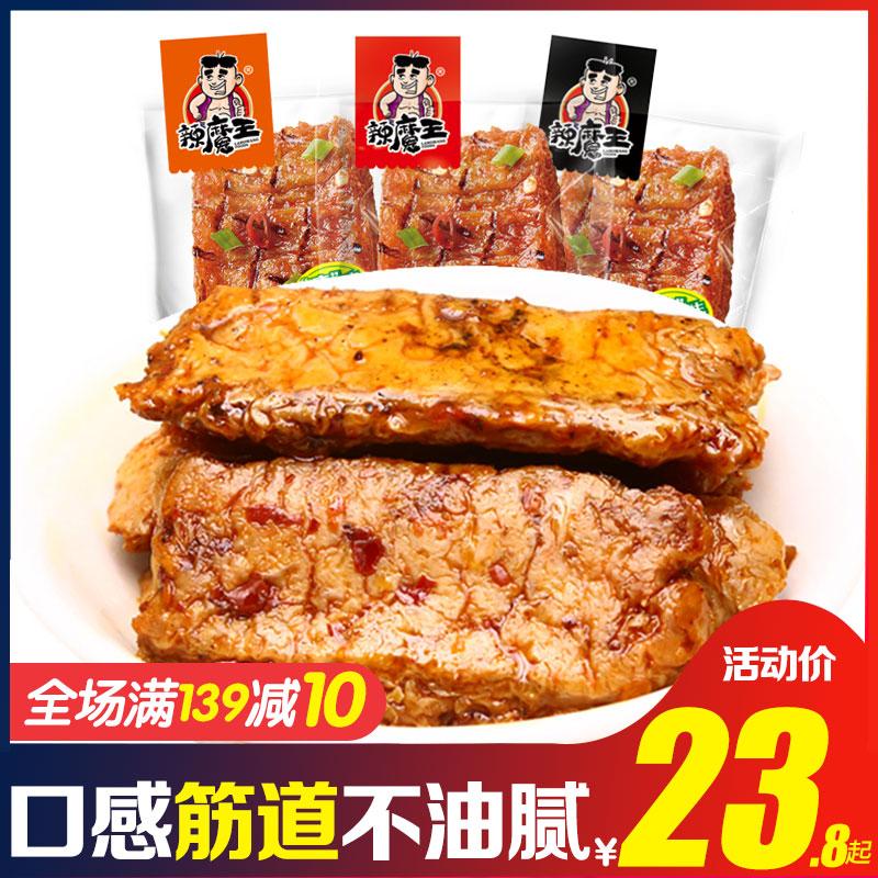 热销117件正品保证辣魔王手撕50包素牛好吃的素肉