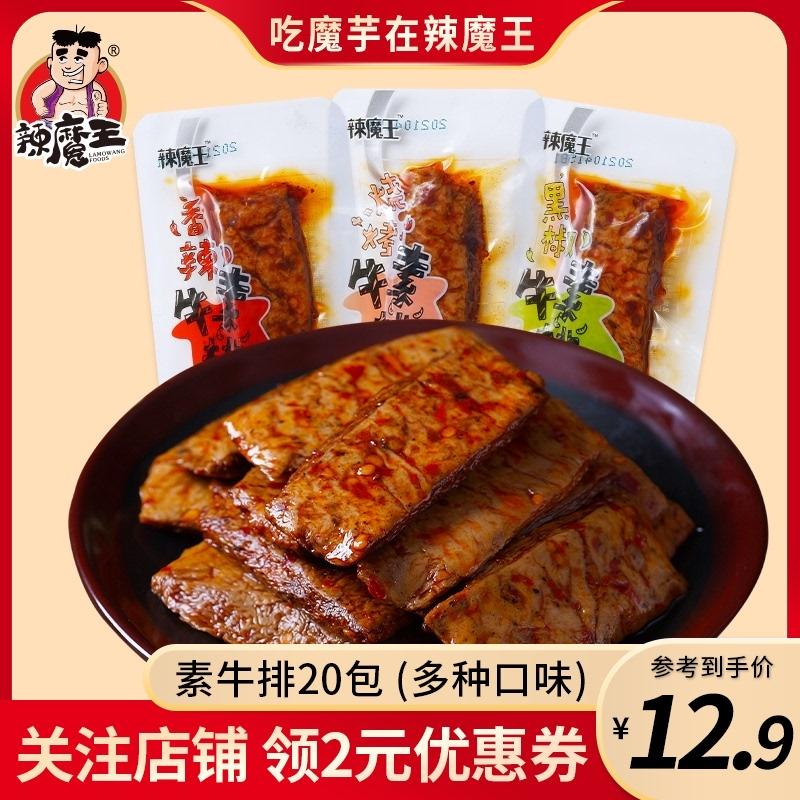 辣魔王手撕素牛排素肉牛排网红辣条