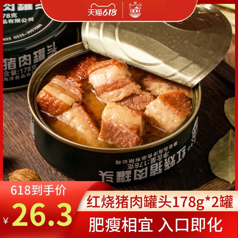 北戴河红烧猪肉罐头2罐即食军罐用方便速食下饭菜熟食食品