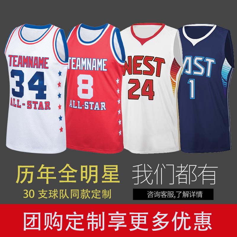 团购定制全明星球衣比赛图案款式个性设计订做男女款训练篮球队服
