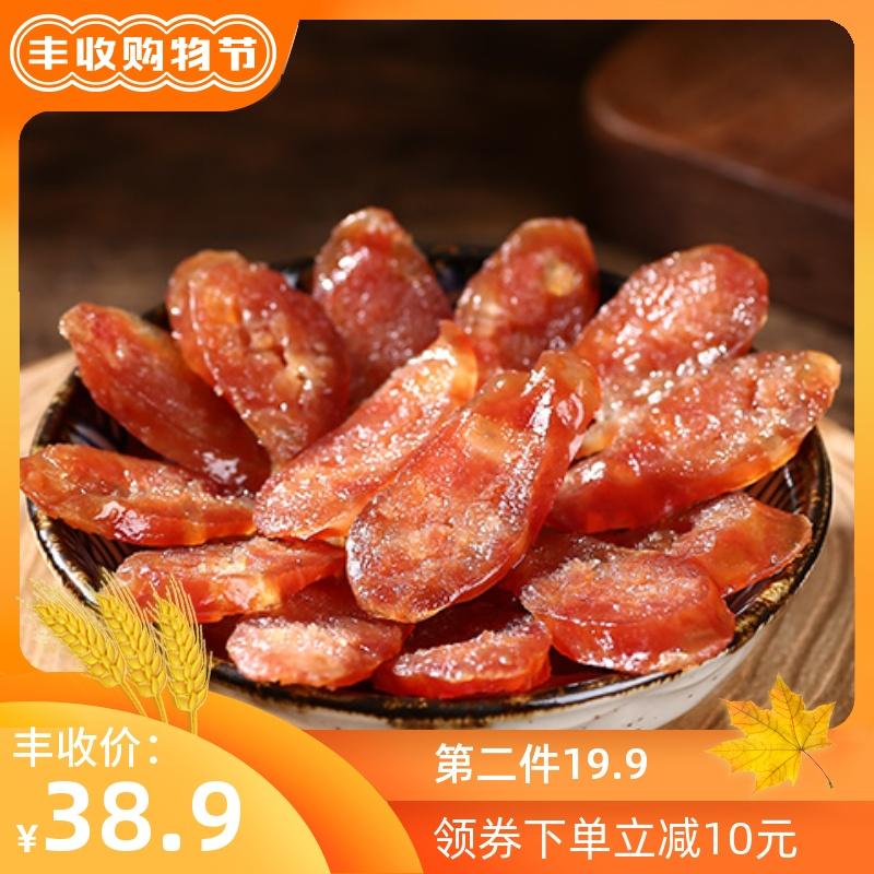 家味康广式腊肠广东香肠煲仔饭农家自制特产广味土猪腊肉烤肠400g
