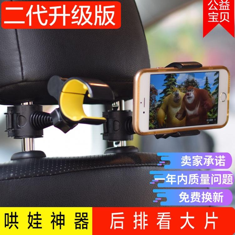 汽车后座手机架 椅背 多功能 车载后排手机支架15.90元包邮