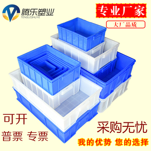 零件盒周转箱物料盒螺丝盒配件箱塑料盒五金工具盒收纳箱子