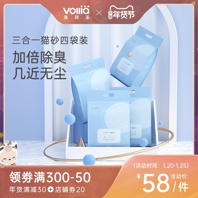 【维利亚混合豆腐猫砂4袋装】除臭膨润土 近10公斤非20公斤包邮