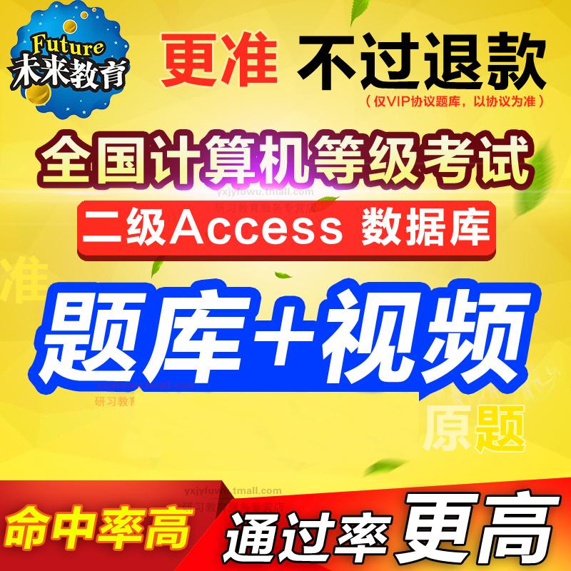 未来教育青海省2020年9月全国计算机二级Access 考试题库视频