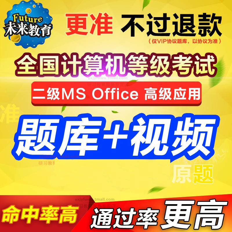 未来教育计算机二级ms office/c语言青海省2020年9月题库视频教程