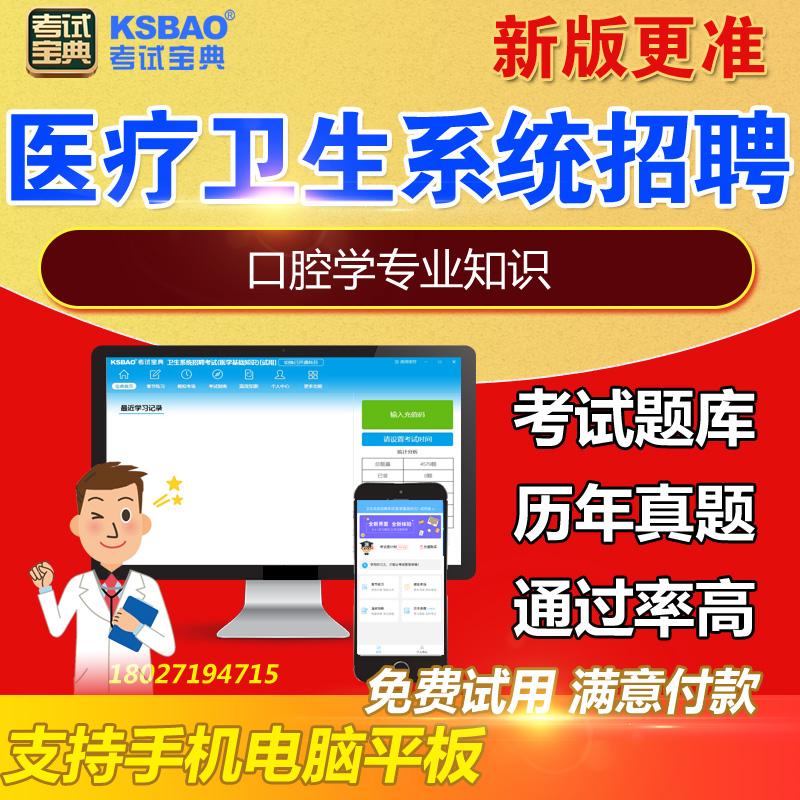 口腔学专业知识2020青海省事业单位医疗卫生系统招聘考试宝典题库