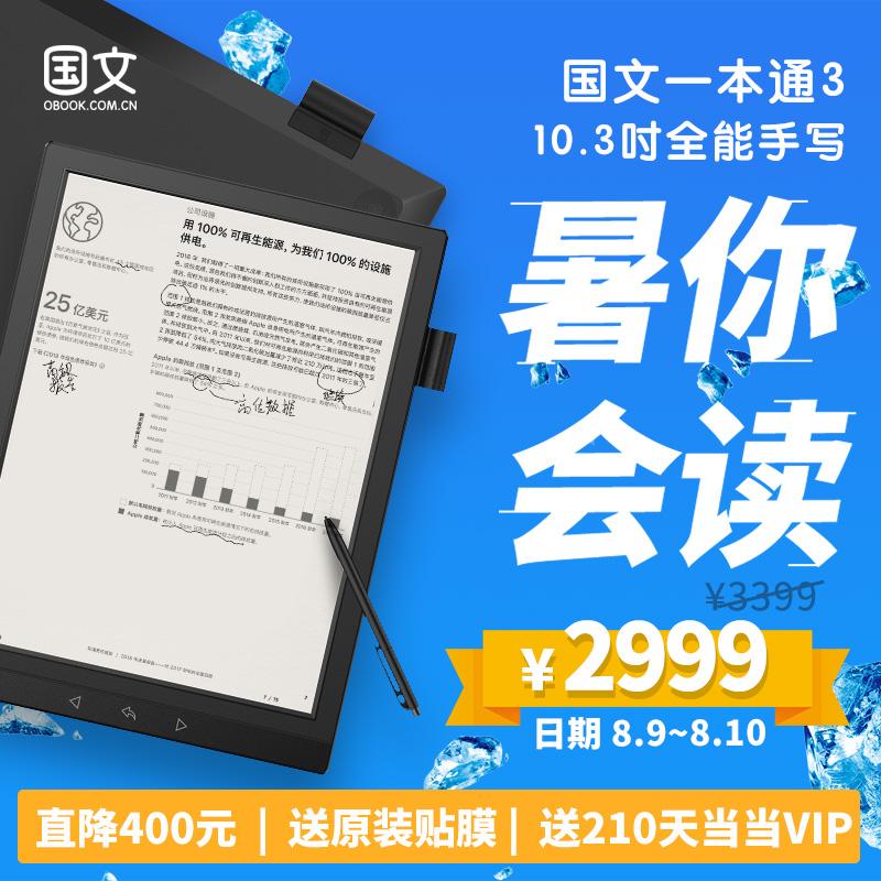 【新品】国文一本通3柔性屏10.3�寄�水屏阅读器手写电子纸笔记本
