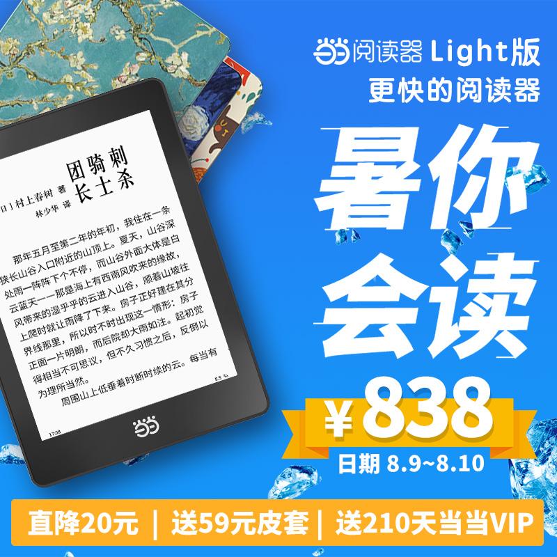 【官方旗舰店】当当电子书阅读器light高清墨水屏背光3防电纸书