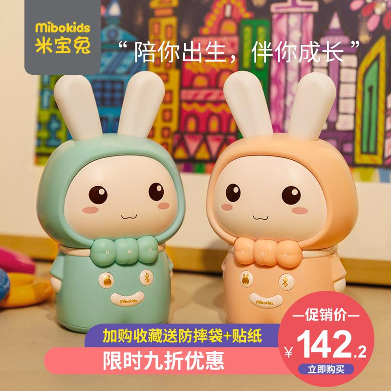 米宝兔儿童音乐早教故事机婴幼儿益智宝宝胎教玩具儿歌播放器0-3