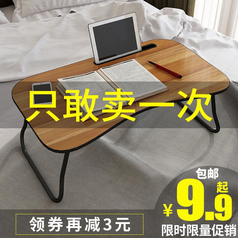 宿舍小桌子简易家用笔记本电脑桌做大学生上铺迷你床上书桌懒折叠