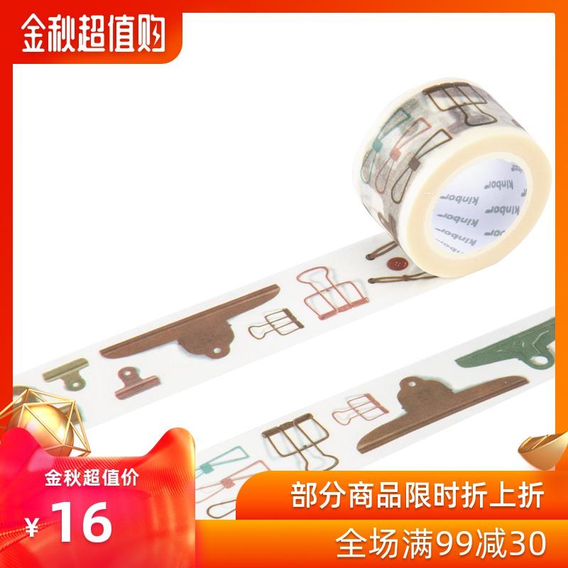 kinbor宽版和纸胶带可撕可写夹子形状和纸胶带手帐日记装饰贴纸16.00元包邮