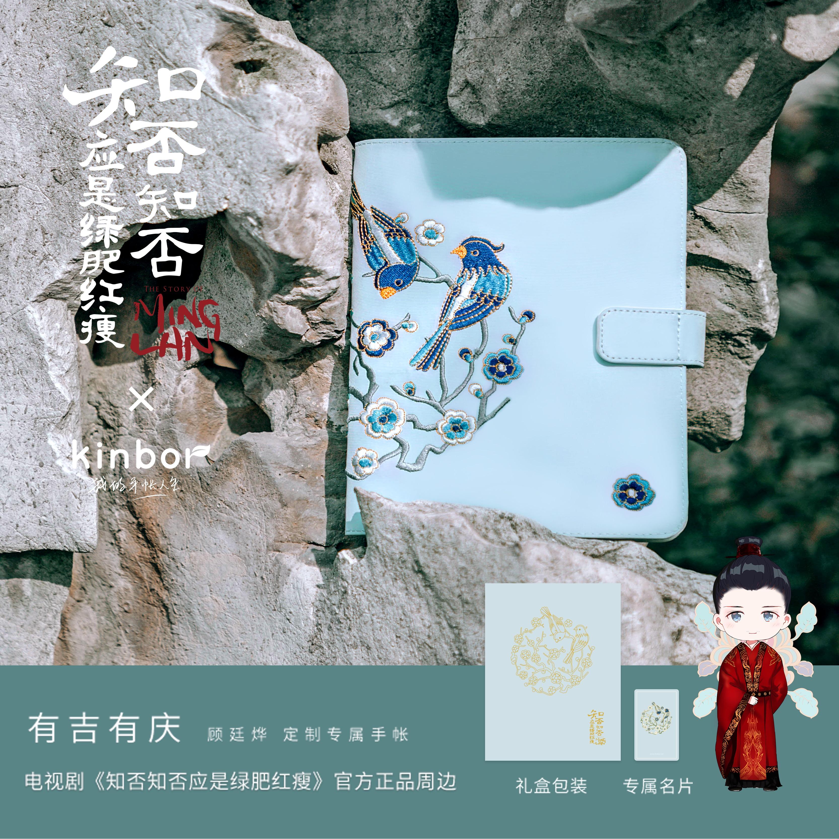 【kinbor X 知否】顾廷烨手帐本日记本古风日-顾渚紫茶(kinbor旗舰店仅售129元)