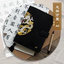 kinbor龙腾万里A5手帐本自填式日历日程本布面刺绣古风手账笔记本中国风青年