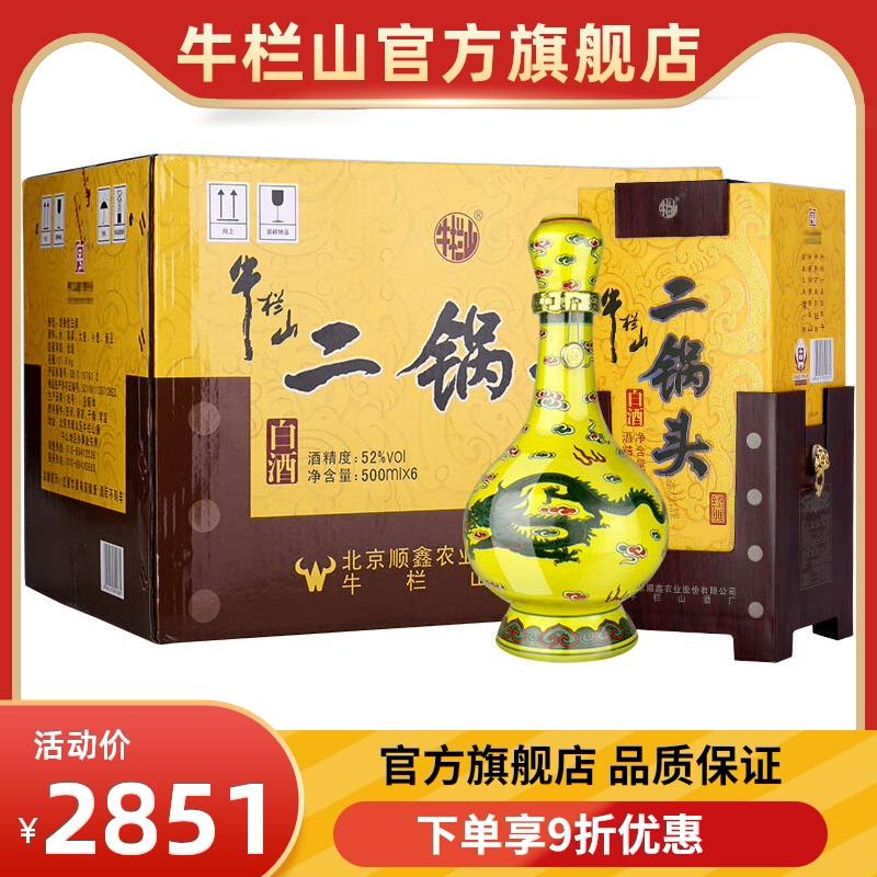 牛栏山二锅头黄瓷瓶经典黄龙52度清香型500ml*6瓶装 白酒整箱
