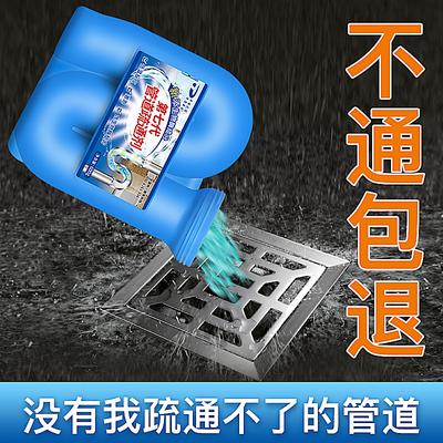 管道疏通剂强力溶解通厕所马桶地漏厨房下水道油污堵塞除臭非神器