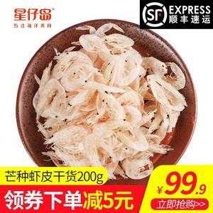 星仔岛即食淡干烤虾皮大虾米 长岛芒种虾皮干货200g