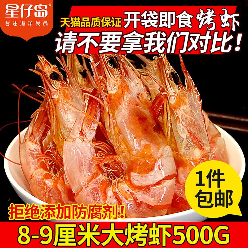 烤虾干即食