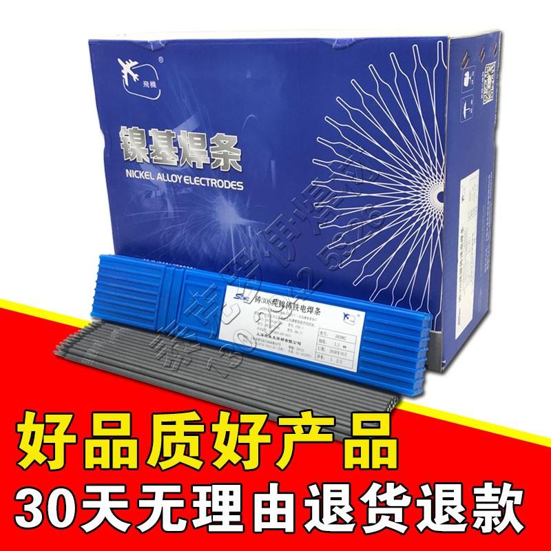 上海斯米克铸308纯镍铸铁电焊条3.2镍丝Z308铸铁焊条2.5生铁焊条