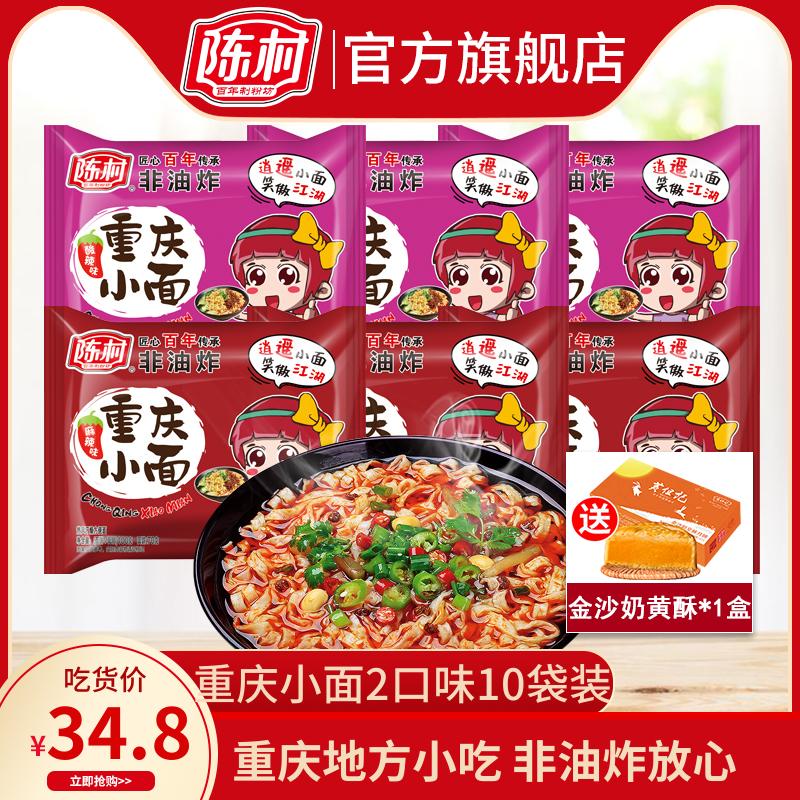 陈村重庆小面非油炸方便面速食拌面泡面速食拉面箱装10袋(用45.2元券)