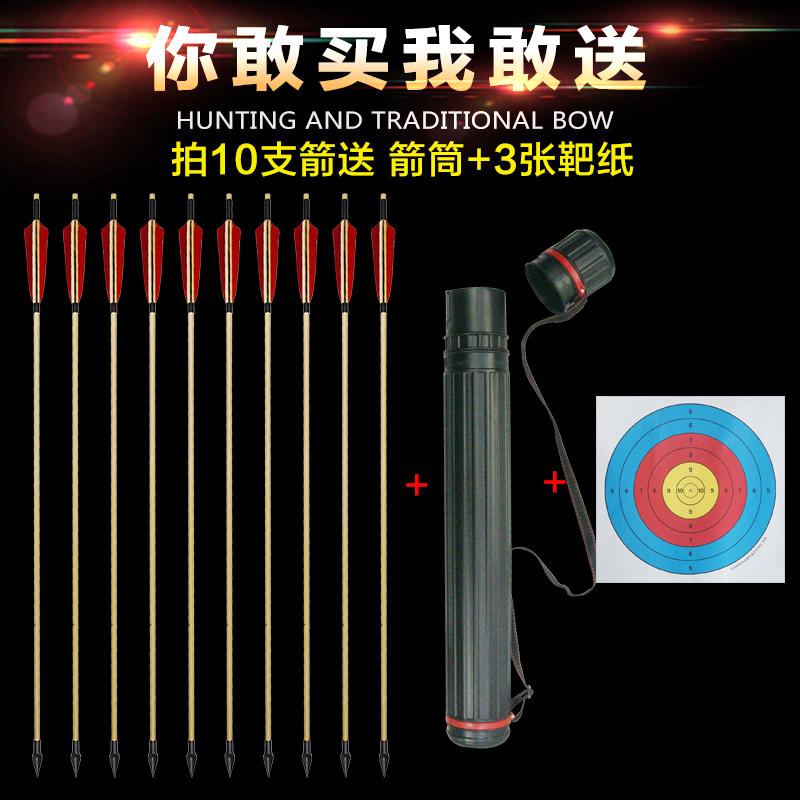 弓箭传统射击真羽竹木箭支复合反曲弓玻纤碳素箭头铝合金渔猎箭支