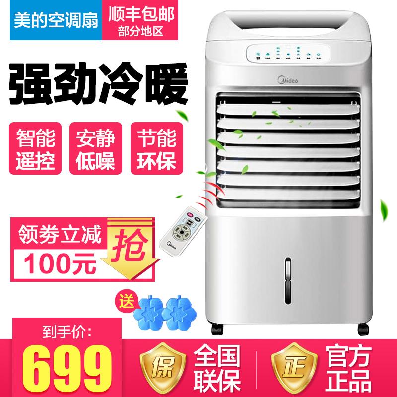 美的空调扇AD100-U冷暖两用暖风机家用电热取暖器制冷制热小空调