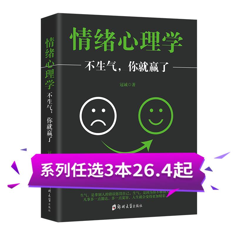 情绪心理学 不生气你就赢了 调整心态情绪管理控制别让坏情绪毁了你不生气的智慧自控力 性格自修课青春励志做内心强大的人畅销书