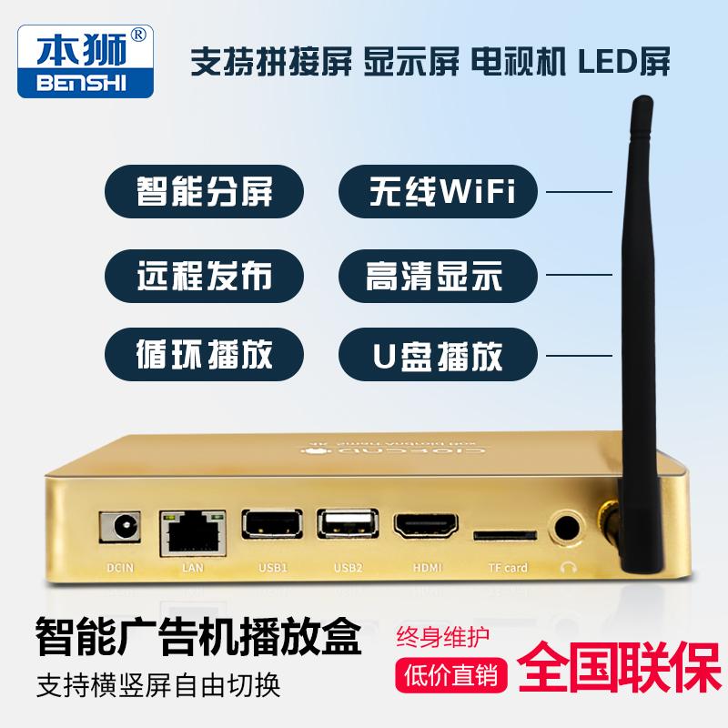 4K高清安卓广告机播放盒 多媒体信息终端发布盒 网络广告播放盒子