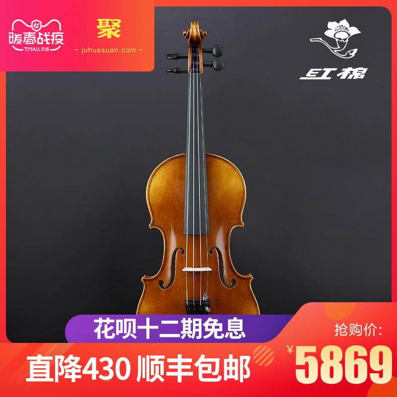 红棉专业成人考级独奏高档小提琴