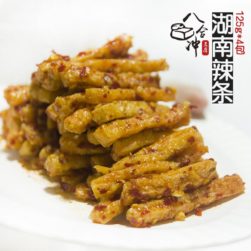 下单现做 麻辣豆腐 湖南特产 正宗攸县香干 辣条  125g*4袋 包邮